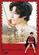少年は残酷な弓を射る(通常)(DVD)