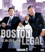 ボストン・リーガル シーズン2 SEASONSコンパクト・ボックス(通常)(DVD)