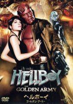 ヘルボーイ ゴールデン・アーミー(通常)(DVD)
