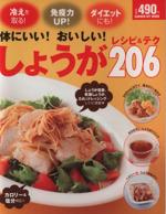 体にいい!おいしい!しょうがレシピ&テク206(ヒットムック料理シリーズ)(単行本)