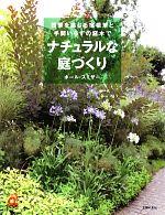 ナチュラルな庭づくり 四季を感じる宿根草と手間いらずの庭木で(主婦の友αブックス)(単行本)