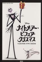 ナイトメアー・ビフォア・クリスマス(ディズニームービーブック)(児童書)