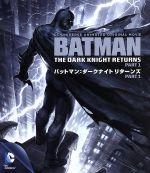 バットマン:ダークナイト リターンズ Part 1(Blu-ray Disc)(BLU-RAY DISC)(DVD)
