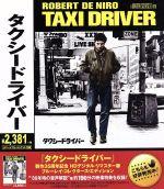 タクシードライバー(Blu-ray Disc)(BLU-RAY DISC)(DVD)