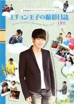 屋根部屋のプリンス ユチョン王子の撮影日誌 1巻目(通常)(DVD)