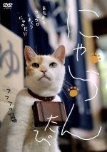 にゃらん たび フフフッ篇(通常)(DVD)
