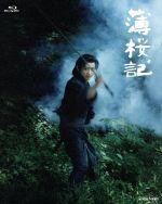 NHK VIDEO 薄桜記 ブルーレイBOX(Blu-ray Disc)(BLU-RAY DISC)(DVD)