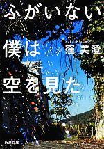 ふがいない僕は空を見た(新潮文庫)(文庫)