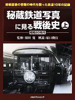 秘蔵鉄道写真に見る戦後史 昭和20年代-昭和20年代(上)(単行本)