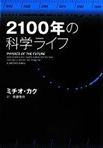 2100年の科学ライフ(単行本)