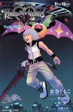 キングダムハーツ3D ドリームドロップディスタンスSide Riku(GAME NOVELS)(新書)