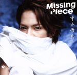 Missing Piece(初回限定盤A)(DVD付)(特典DVD1枚付)(通常)(CDS)