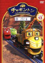 チャギントン シーズン2 第13巻 トゥートの新しい友達(通常)(DVD)