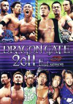 DRAGON GATE 2011 final season(通常)(DVD)