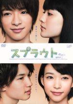 スプラウト DVD-BOX(通常)(DVD)