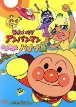 劇場版 それいけ!アンパンマン よみがえれ バナナ島(通常)(DVD)