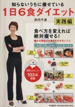 知らないうちに痩せている 1日6食ダイエット 実践編(単行本)