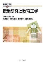 授業研究と教育工学(教育工学選書6)(単行本)