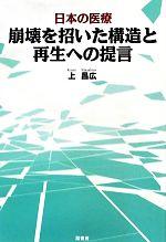 日本の医療 崩壊を招いた構造と再生への提言(単行本)