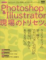 Photoshop&Illustrator現場のトリセツ。(単行本)