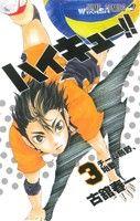 ハイキュー!!(3)(ジャンプC)(少年コミック)
