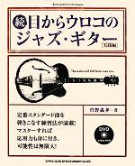 続・目からウロコのジャズ・ギター 実践編(jazz guitar book Presents)(DVD1枚付)(単行本)