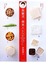 奥薗流・腸美人レシピ 美と健康は腸を元気にすることから そのための125品(単行本)