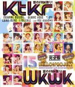 Hello!Project 誕生15周年記念ライブ2012夏~Ktkr(キタコレ)夏のFAN祭り!・Wkwk(ワクワク)夏のFAN祭り!~完全版(Blu-ray Disc)(BLU-RAY DISC)(DVD)