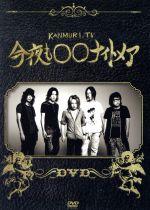 KANMURI.TV 今夜も○○ナイトメア((トレカ×5枚、スリーブケース付))(通常)(DVD)