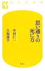 思い通りの死に方(幻冬舎新書)(新書)