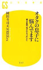 オタクの息子に悩んでます 朝日新聞「悩みのるつぼ」より(幻冬舎新書)(新書)