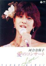 愛のコンサート(通常)(DVD)
