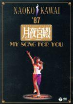月夜宮殿~ムーンライト・パレス~(通常)(DVD)