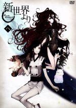 新世界より 八(通常)(DVD)
