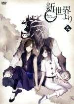 新世界より 九(通常)(DVD)