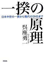 一揆の原理日本中世の一揆から現代のSNSまで