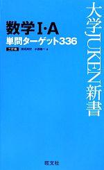 数学1・A単問ターゲット336(大学JUKEN新書)(新書)