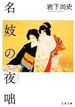 名妓の夜咄(文春文庫)(文庫)