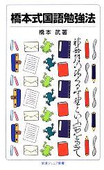 橋本式国語勉強法(岩波ジュニア新書)(新書)