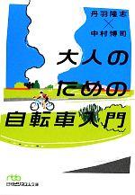 大人のための自転車入門(日経ビジネス人文庫)(文庫)
