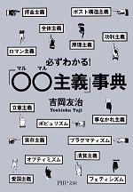 必ずわかる!「○○主義」事典(PHP文庫)(文庫)