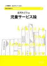 児童サービス論(ライブラリー図書館情報学7)(単行本)