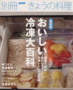 食材別おいしい冷凍大百科別冊NHKきょうの料理