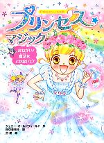 プリンセス☆マジック おねがい!魔法をとかないで!(4)(児童書)