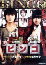ビンゴ(通常)(DVD)