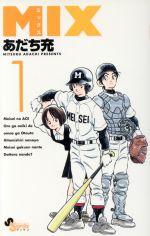MIX(1)(ゲッサン少年サンデーC)(少年コミック)