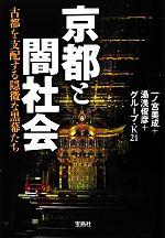 京都と闇社会 古都を支配する隠微な黒幕たち(宝島SUGOI文庫)(文庫)
