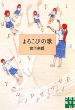 よろこびの歌(実業之日本社文庫)(文庫)