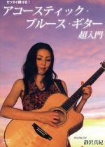 ゼッタイ弾ける!アコースティック・ブルース・ギター超入門(通常)(DVD)