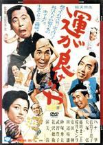 運が良けりゃ(通常)(DVD)